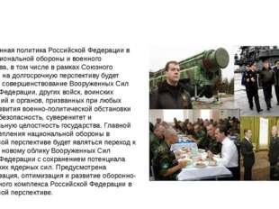 Государственная политика Российской Федерации в области национальной обороны