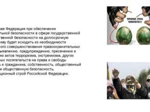 Российская Федерация при обеспечении национальной безопасности в сфере госуда