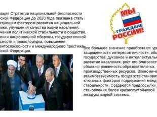 Реализация Стратегии национальной безопасности Российской Федерации до 2020 г