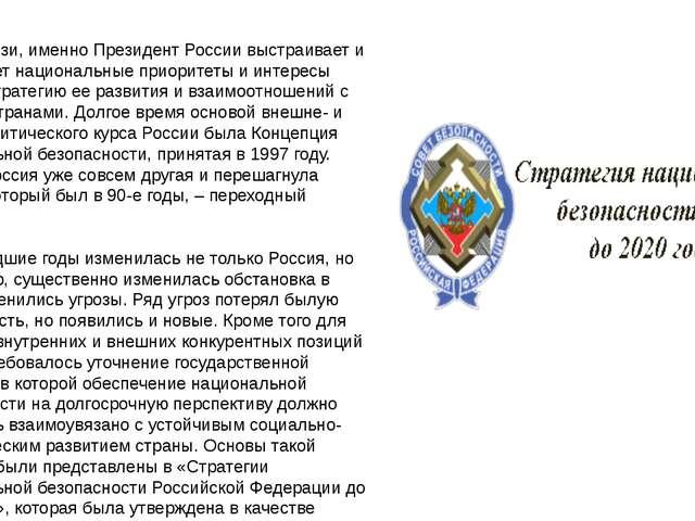 В этой связи, именно Президент России выстраивает и определяет национальные п...