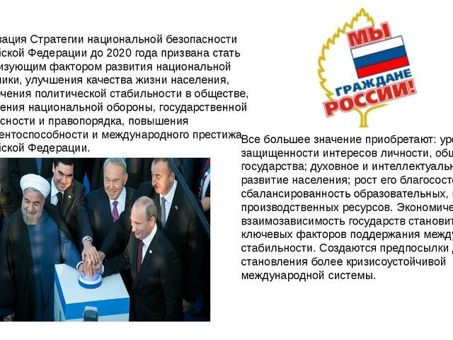 Реализация Стратегии национальной безопасности Российской Федерации до 2020 г...