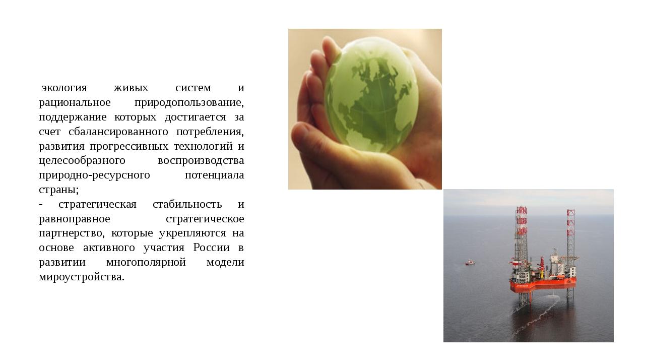 экология живых систем и рациональное природопользование, поддержание которых...