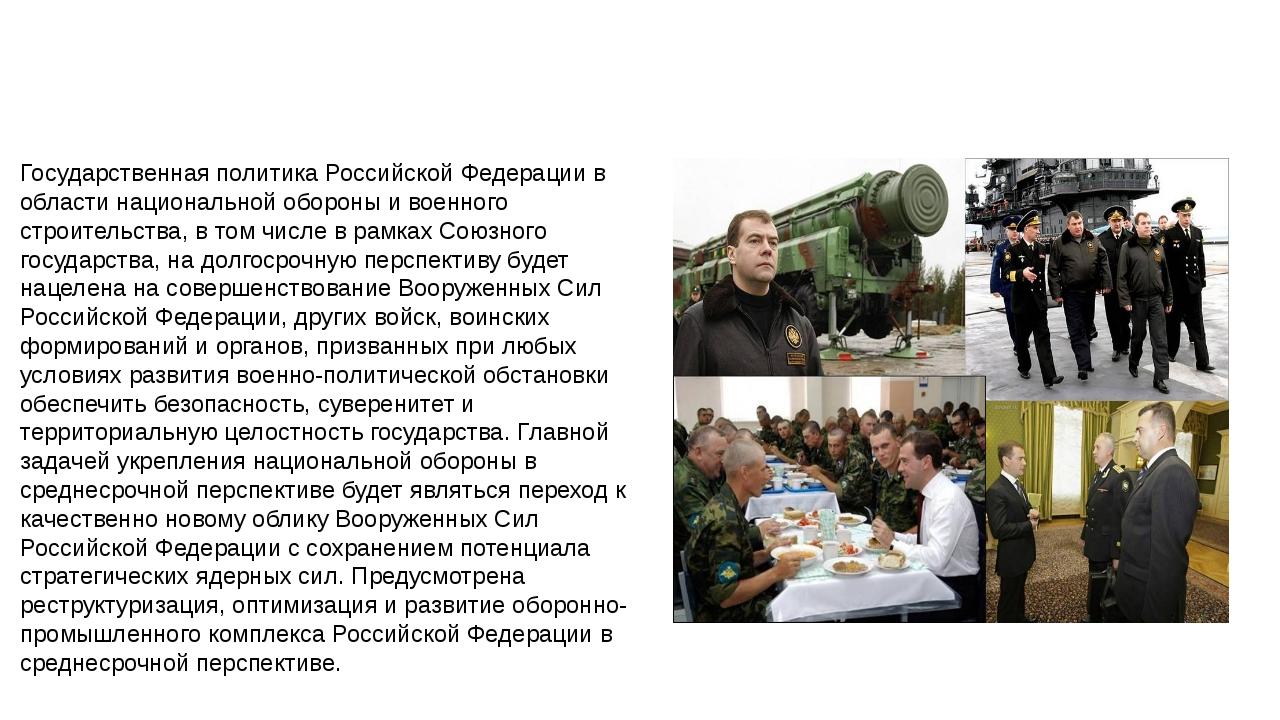 Государственная политика Российской Федерации в области национальной обороны...