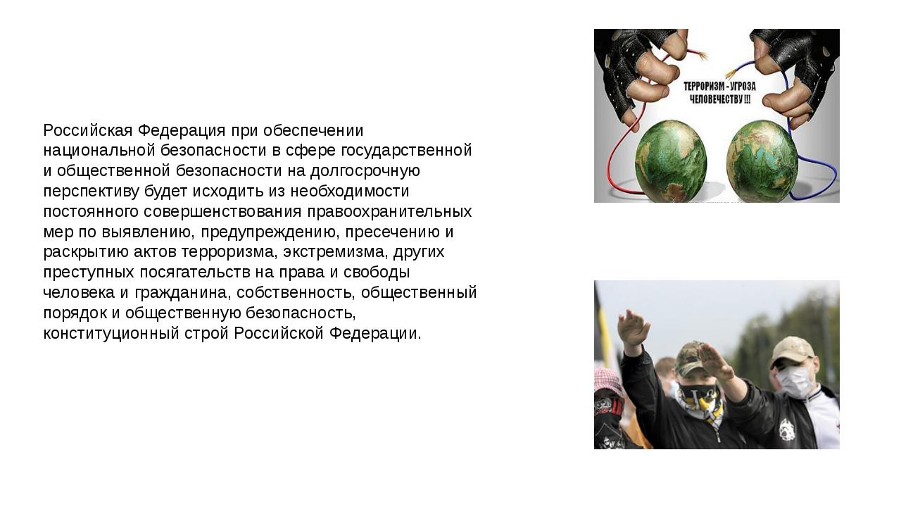 Российская Федерация при обеспечении национальной безопасности в сфере госуда...