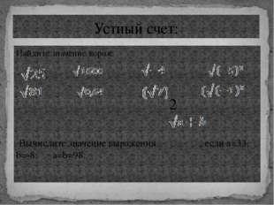 Найдите значение корня: 2  Вычислите значение выражения , если а=33, b=-8;
