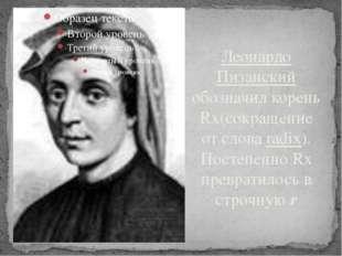 Леонардо Пизанский обозначил корень Rх(сокращение от слова radix). Постепенно