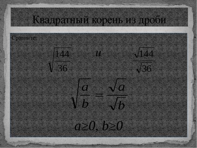 Квадратный корень из дроби Сравните: и a≥0, b≥0