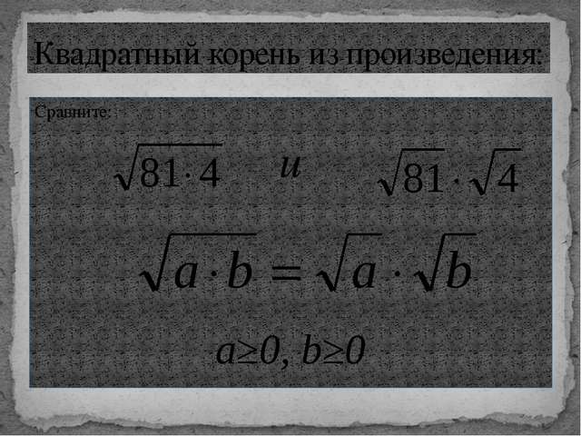 Сравните: и a≥0, b≥0 Квадратный корень из произведения: