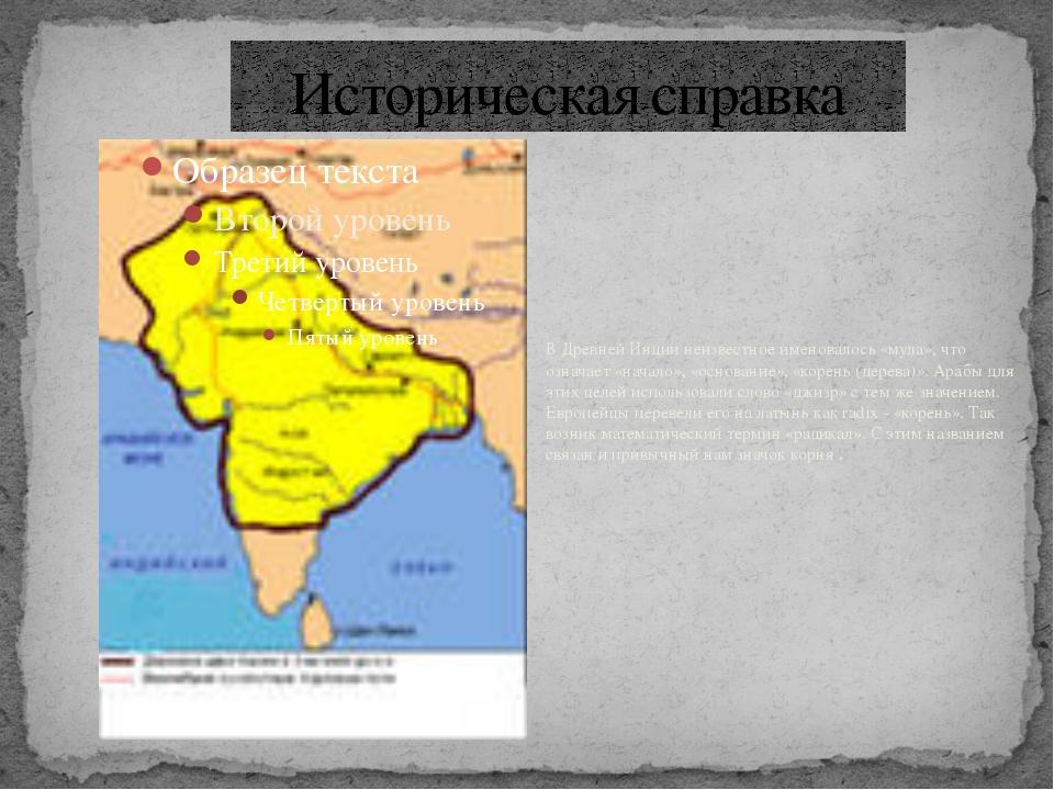 Историческая справка В Древней Индии неизвестное именовалось «мула», что озна...