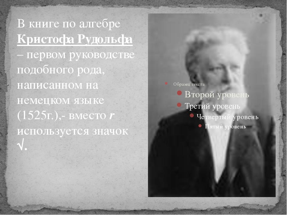 В книге по алгебре Кристофа Рудольфа – первом руководстве подобного рода, нап...