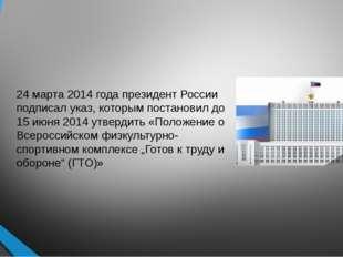 24 марта 2014 года президент России подписал указ, которым постановил до 15 и