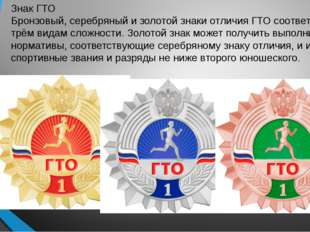 Знак ГТО Бронзовый, серебряный и золотой знаки отличия ГТО соответствуют трём