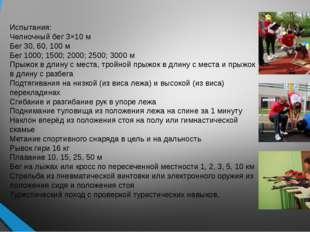 Испытания: Челночный бег 3×10 м Бег 30, 60, 100 м Бег 1000; 1500; 2000; 2500;