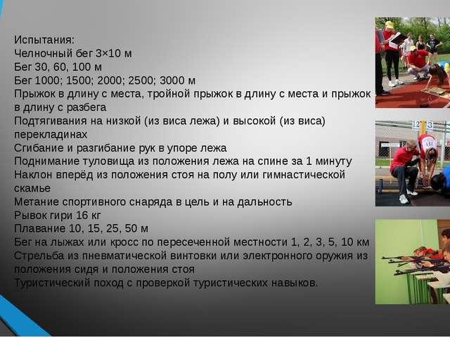 Испытания: Челночный бег 3×10 м Бег 30, 60, 100 м Бег 1000; 1500; 2000; 2500;...