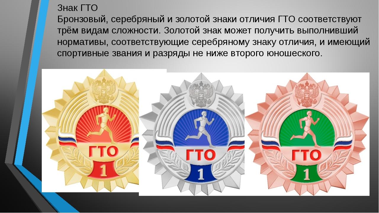 Знак ГТО Бронзовый, серебряный и золотой знаки отличия ГТО соответствуют трём...