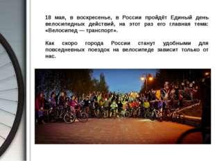 18 мая, в воскресенье, в России пройдёт Единый день велосипедных действий, н