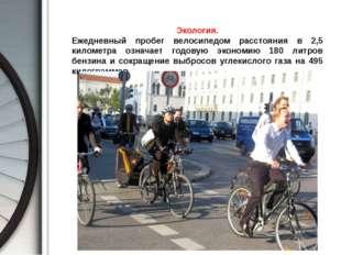 Экология. Ежедневный пробег велосипедом расстояния в 2,5 километра означает