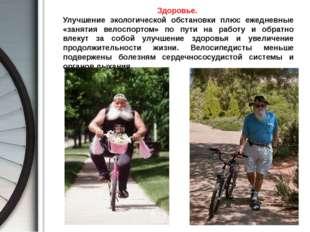Здоровье. Улучшение экологической обстановки плюс ежедневные «занятия велосп