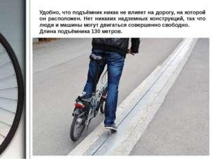 Удобно, что подъёмник никак не влияет на дорогу, на которой он расположен. Н