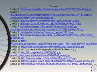 Ссылки Слайд 1 http://www.pogostite.ru/admin/images/news/587/l3BzZQM3Jqk.jpg