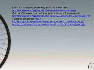 Статья «Помощник велосипедистам из Норвегии»: http://thinkgreen.ru/tg/pomosh