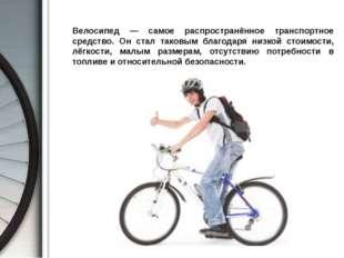Велосипед — самое распространённое транспортное средство. Он стал таковым бл