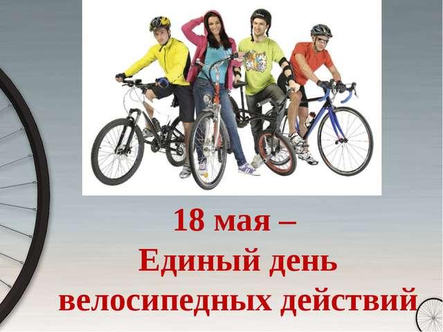18 мая – Единый день велосипедных действий