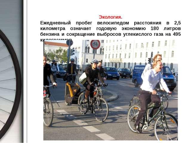 Экология. Ежедневный пробег велосипедом расстояния в 2,5 километра означает...