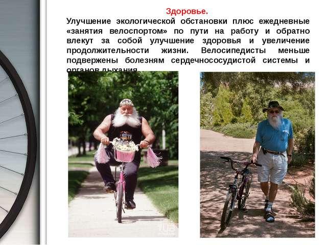 Здоровье. Улучшение экологической обстановки плюс ежедневные «занятия велосп...