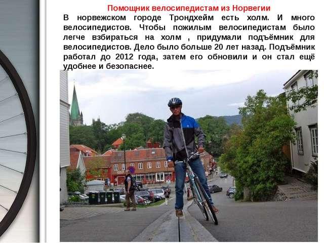 Помощник велосипедистам из Норвегии В норвежском городе Трондхейм есть холм....