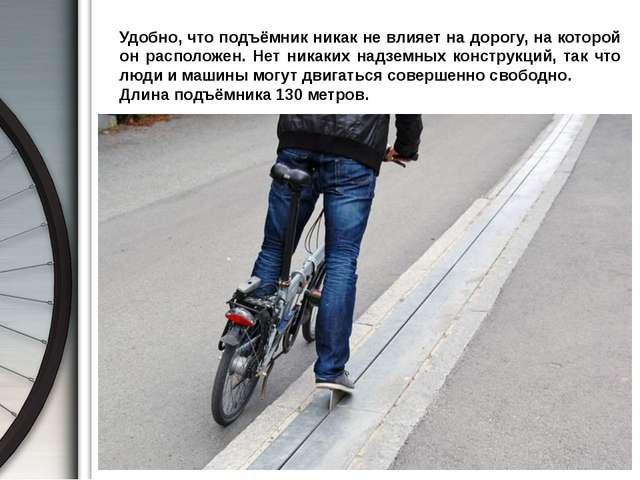 Удобно, что подъёмник никак не влияет на дорогу, на которой он расположен. Н...