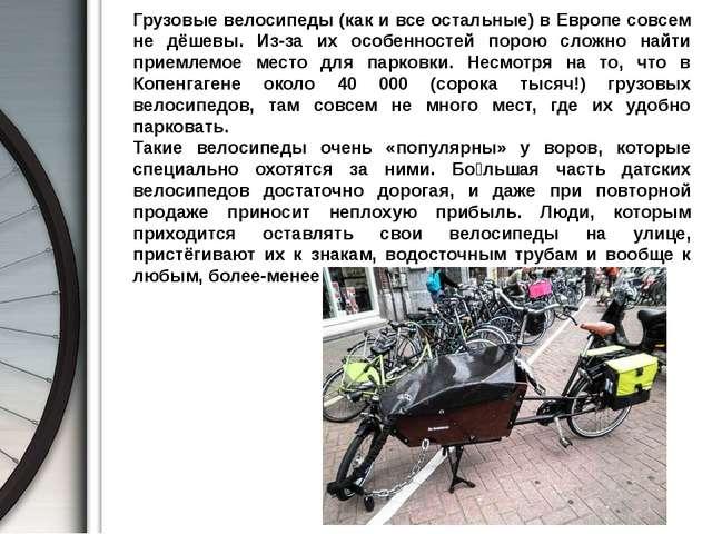 Грузовые велосипеды (как и все остальные) в Европе совсем не дёшевы. Из-за и...