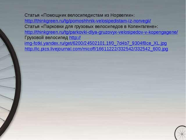 Статья «Помощник велосипедистам из Норвегии»: http://thinkgreen.ru/tg/pomosh...