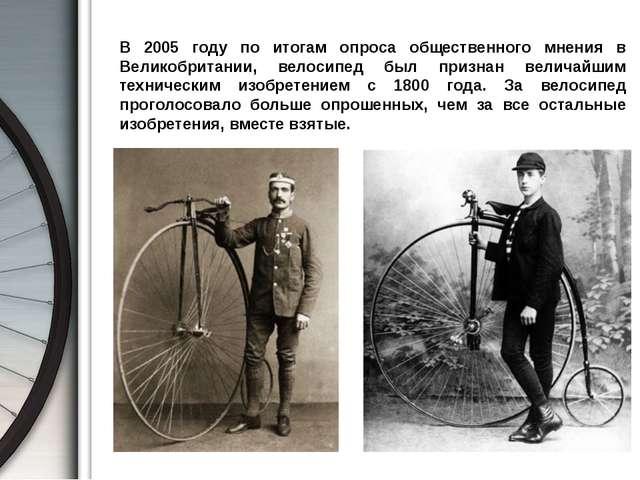 В 2005 году по итогам опроса общественного мнения в Великобритании, велосипе...