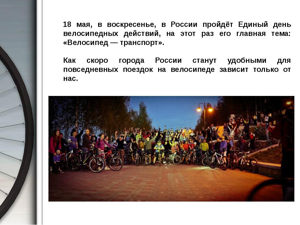 18 мая, в воскресенье, в России пройдёт Единый день велосипедных действий, н...