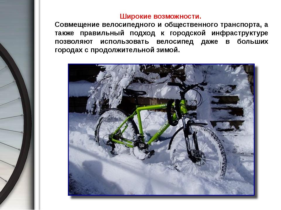 Широкие возможности. Совмещение велосипедного и общественного транспорта, а...