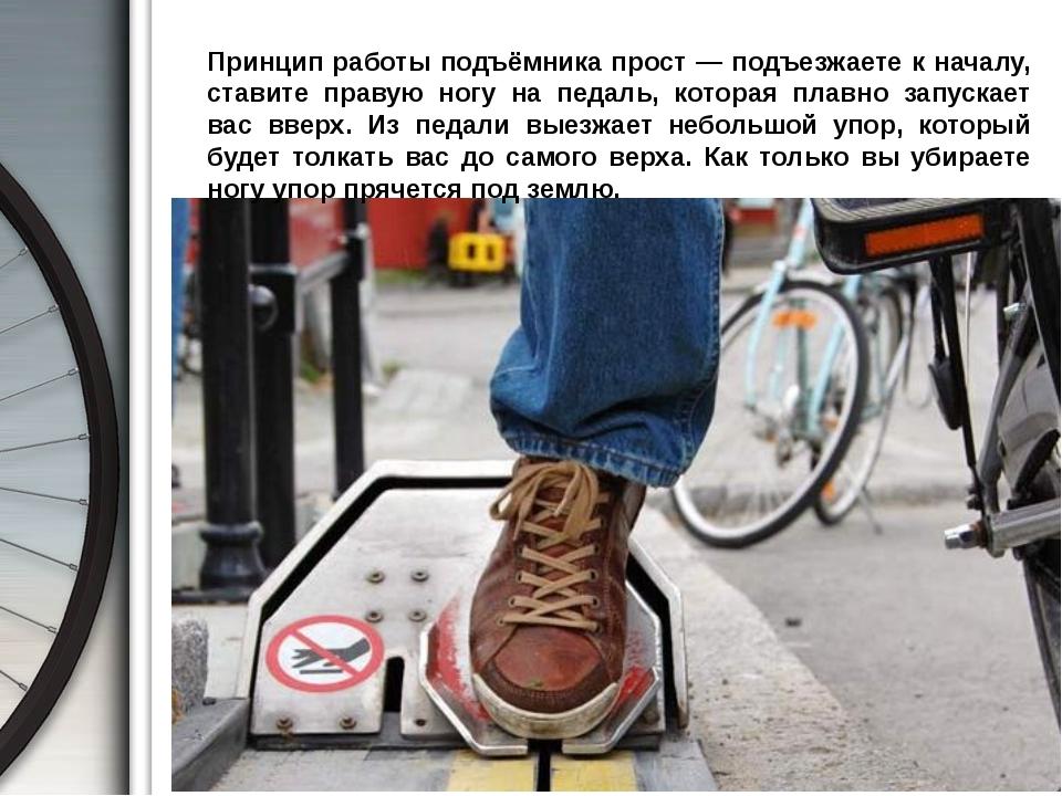 Принцип работы подъёмника прост — подъезжаете к началу, ставите правую ногу...