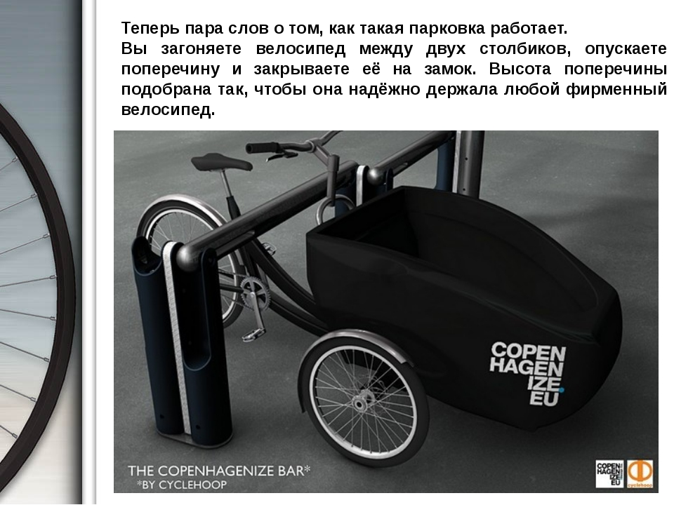 Теперь пара слов о том, как такая парковка работает. Вы загоняете велосипед...
