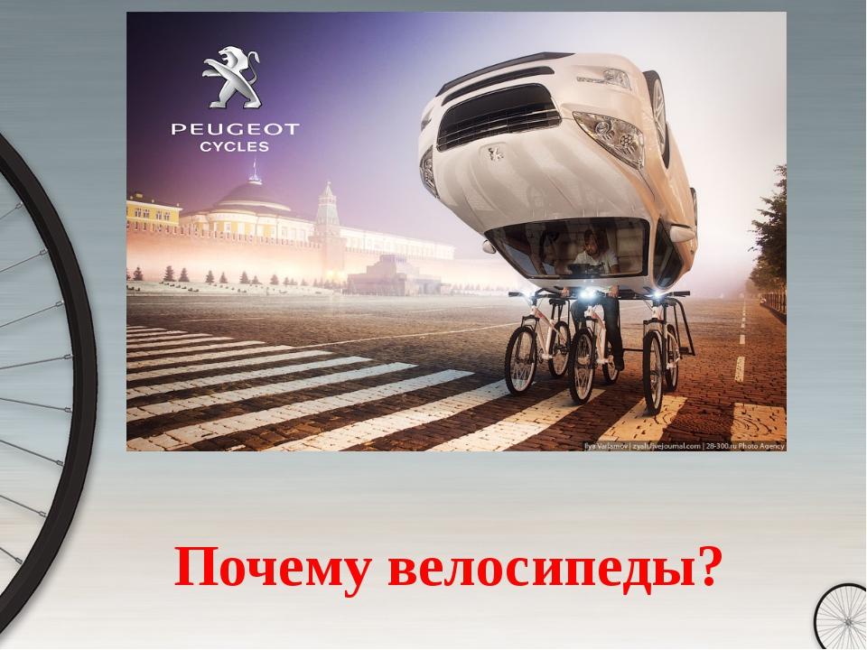 Почему велосипеды?
