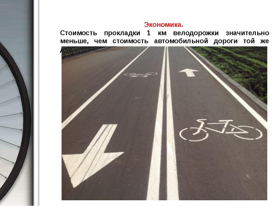 Экономика. Стоимость прокладки 1 км велодорожки значительно меньше, чем стои...