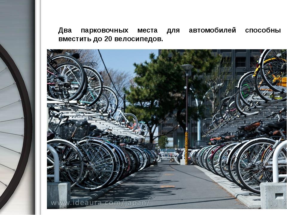 Два парковочных места для автомобилей способны вместить до 20 велосипедов.