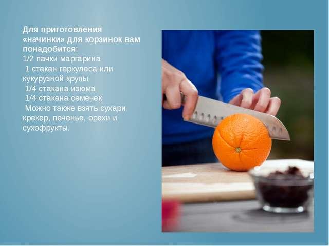 Для приготовления «начинки» для корзинок вам понадобится: 1/2 пачки маргарина...