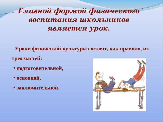 Главной формой физического воспитания школьников является урок. Уроки физичес...