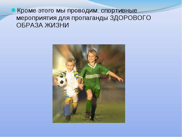 Кроме этого мы проводим спортивные мероприятия для пропаганды ЗДОРОВОГО ОБРАЗ...