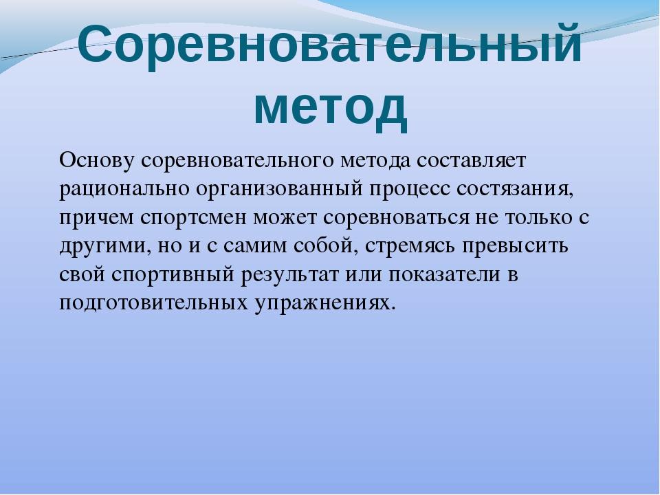 Соревновательный метод Основу соревновательного метода составляет рациональн...