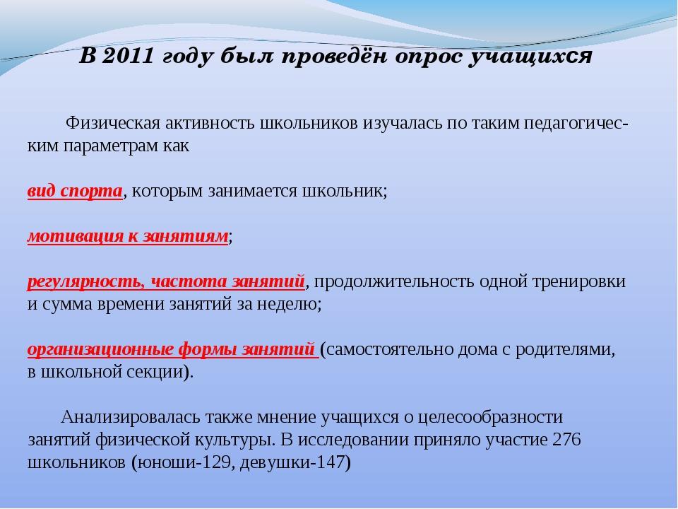 В 2011 году был проведён опрос учащихся Физическая активность школьников изуч...