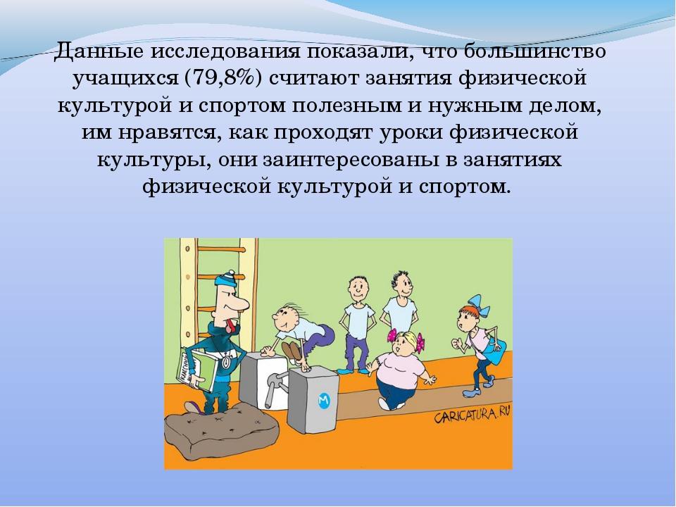 Данные исследования показали, что большинство учащихся (79,8%) считают заняти...