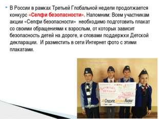 В России в рамках Третьей Глобальной недели продолжается конкурс «Селфи безоп