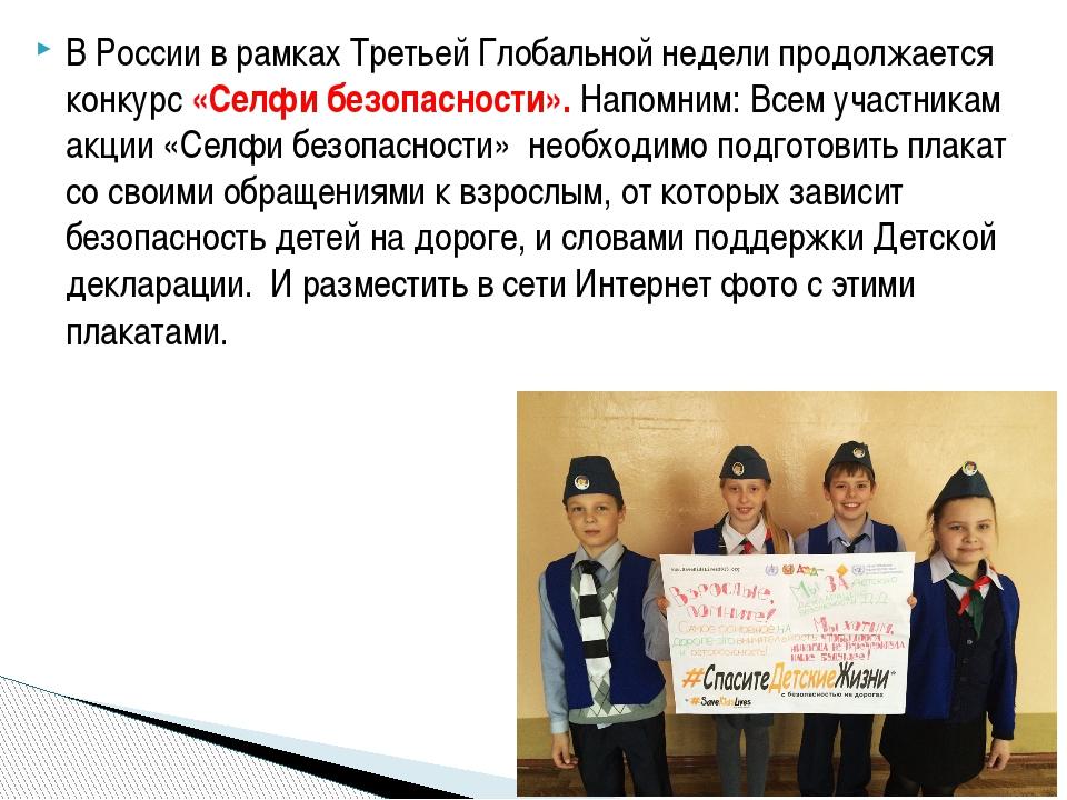 В России в рамках Третьей Глобальной недели продолжается конкурс «Селфи безоп...