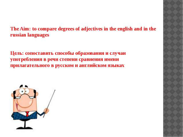 The Aim: to compare degrees of adjectives in the english and in the russian l...